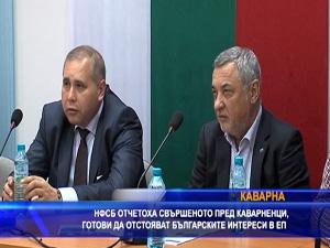 НФСБ отчетоха свършеното пред каварненци, готови да отстояват българските интереси в ЕП