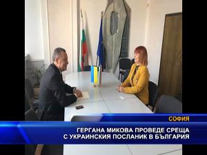 Гергана Микова проведе среща с посланика на Украйна в България