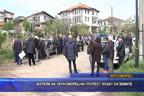 Жители на Черноморец на протест, искат си земята