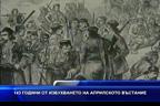 143 години от избухването на Априлското въстание