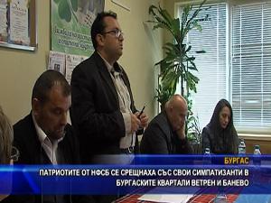 Патриоти от НФСБ се срещнаха със свои симпатизанти в бургаските квартали Ветрен и Банево