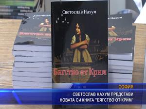 """Светослав Нахум представи новата си книга """"Бягство от Крим"""""""