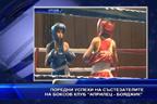"""Поредни успехи за състезателите на боксов клуб """"Априлец – Бояджик"""""""