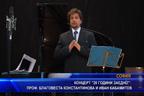 "Концерт ""20 години заедно"": проф. Благовеста Константинова и Иван Кабамитов"
