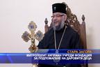 Митрополит Киприан учреди фондация за подпомагане на даровити деца