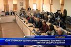 Катя Стоянова ще изпълнява временно длъжността кмет на община Созопол