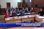 Приеха бюджета за 2019-та година на четвъртото заседание