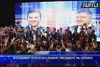 Володимир Зеленски е новият президент на Украйна