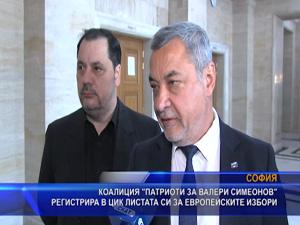"""Коалиция """"Патриоти за Валери Симеонов"""" регистрира в ЦИК листата си за европейските избори"""