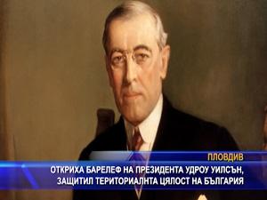 Откриха барелеф на президента Удроу Уилсън, защитил териториалната цялост на България