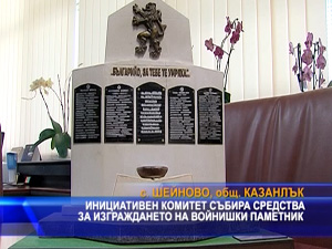 Инициативен комитет събира средства за изграждането на войнишки паметник