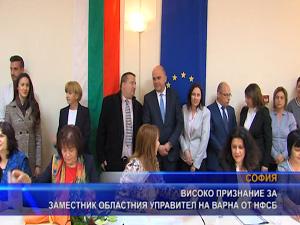 Виско признание за заместник областния управител на Варна от НФСБ