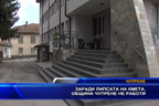 Заради липсата на кмета, община Чупрене не работи