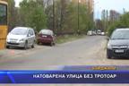 Нерешен проблем с опасна улица