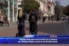 Хиляди свободни работни места в сферата на туризма преди сезона