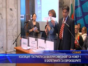 """Коалиция """"Патриоти за Валери Симеонов"""" е номер 1 в бюлетината за евроизборите"""