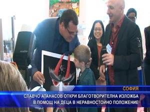 Славчо Атанасов откри благотворителна изложба в помощ на деца в неравностойно положение