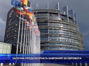 Започна предизборната кампания за евровота