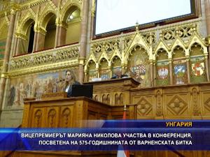 Вицепремиерът Марияна Николова участва в конференция, посветена на 575-годишнината от Варненската битка