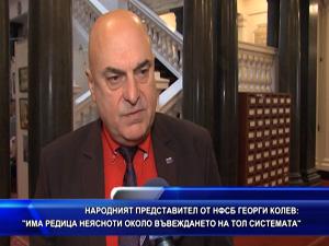 """Георги Колев: """"Има редица неясноти около въвеждането на ТОЛ системата"""""""