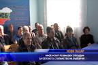 НФСБ искат по-високи субсидии за селското стопанство на България