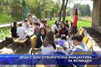 Деца  с благотворителна инициатива за  Великден
