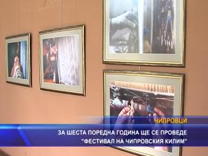"""За шеста поредна година ще се проведе """"Фестивал на Чипровския килим"""""""