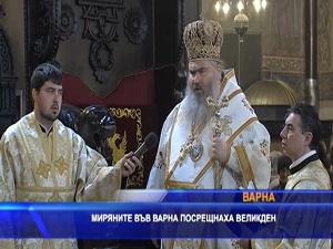Миряните във Варна посрещнаха Великден
