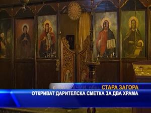 Откриват дарителска сметка за два храма
