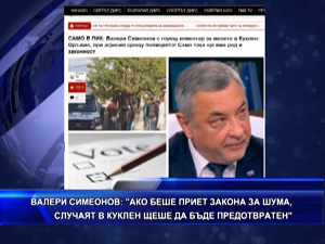 Валери Симеонов: Ако беше приет закона за шума, случаят в Куклен щеше да бъде предотвратен