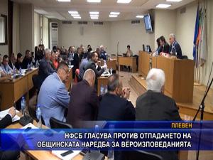 НФСБ гласува против отпадането на общинската наредба за вероизповеданията