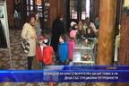 Великденски благотворителен базар помага на деца със специални потребности