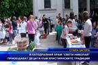 """В катедралния храм """"Свети Николай"""" приобщават децата към християнските традиции"""