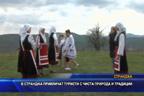 В Странджа привличат туристи с чиста природа и традиции