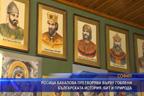 Росица Бакалова претворява върху гоблени българската история, бит и природа