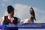 Трениран сокол участва в нови фолклорни клипове на СКАТ
