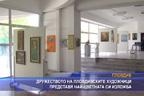 Дружеството на пловдивските художници представя най-цветната си изложба