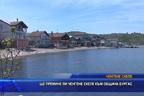 Ще премине ли Ченгене скеле към община Бургас