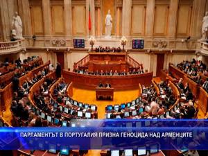 Парламентът в Португалия призна геноцида над арменците