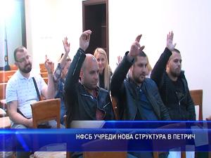 НФСБ учреди нова структура в Петрич