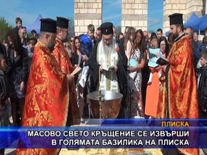 Масово свето кръщение се извърши в Голямата базилика на Плиска
