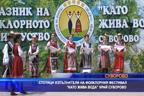 Стотици изпълнители на фолклорен фестивал край Суворово