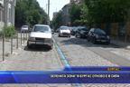 """""""Зелената зона"""" в Бургас отново е в сила"""