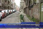 Тухлена ограда e напът да се срути върху пешеходци в Бургас