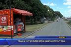 Община Бургас обяви война на дребните търговци