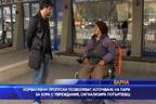 Нормативни пропуски позволяват източване на пари за хора с увреждания, сигнализира потърпевш