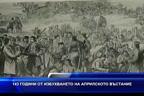 143 години от избухването на Априлско въстание