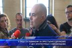 8 лица са обвинени за престъпно сдружение с цел злоупотреби с еврофондове