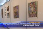 Подредиха изложба за юбилейната 100-годишнина на Драматичния театър
