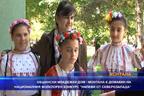 """Общински младежки дом – Монтана е домакин на Националния фолклорен конкурс """"Напеви от Северозапада"""""""